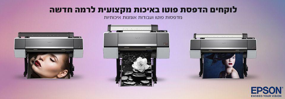 הוראות חדשות מדיהקומפני ,אפסון , יבואן אפסון , כיול צבע, מדפסות פורמט רחב PG-74